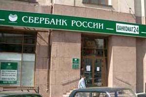 sberegatelnyi-sertifikat-sberbanka-rossii